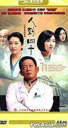 人到四十 (H-DVD) (经济版) (完) (中国版)