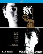 Dragon In Jail (1990) (Blu-ray) (Remastered Edition) (Hong Kong Version)