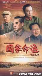 Guo Jia Ming Yun (DVD) (End) (China Version)