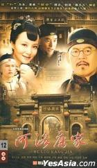 He Luo Kang Jia (DVD) (End) (China Version)