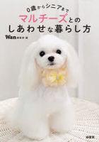 maruchi zu tono shiawase na kurashikata zerosai kara shinia made 0sai kara shinia made