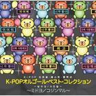 K-Pop Orgel Best Collection-Midoyo/Haruharu- (Japan Version)