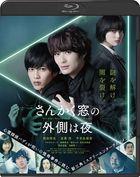 The Night Beyond the Tricornered Window (Blu-ray) (Normal Edition) (Japan Version)