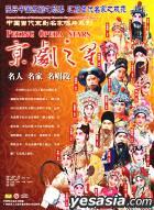 Dang Dai Jing Ju Ming Jia Chang Pian Xi LieJIng Ju Zhi Xing (VCD) (China Version)