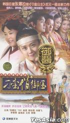 Diao Man Qiao Yu Yi (DVD) (End) (China Version)