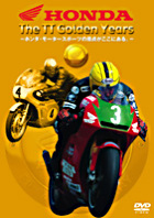 Honda The TT Golden Years (DVD) (Japan Version)