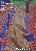 Zhe Yi Tian , Zhong Yu Lai Le