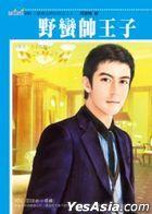 Mini Xiao Xiao Shuo 245 -  Ying Han Chu Xia Xi Lie Zhi San : Ye Man Shuai Wang Zi
