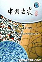 Fine Collection Of Ancient Chinese Porcelain (DVD) (China Version)