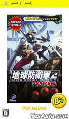 Earth Defense Forces 2 Portable (Bargain Edition) (Japan Version)