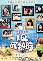 I.Q. 100  (1981) (DVD) (Ep. 1-10) (To Be Continued) (Digitally Remastered) (ATV Drama) (Hong Kong Version)