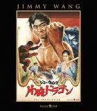 One-Armed Boxer (Blu-ray) (Japan Version)