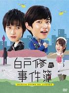 Shirato Osamu no Jikenbo DVD Box (DVD) (Japan Version)