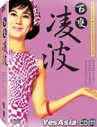 百變凌波套裝 (DVD) (3支裝) (台灣版)