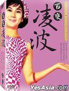 Ivy Ling Po Boxset (DVD) (3-Disc) (Taiwan Version)