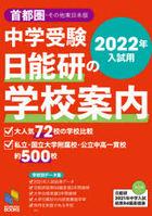 chiyuugaku jiyuken nichinouken no gatsukou annai 2022 shiyutoken sonota higashinihomban 2022 nichinouken butsukusu
