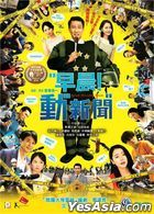 Good Morning Show (2017) (DVD) (English Subtitled) (Hong Kong Version)