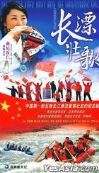 Chang Piao Zhuang Ge (DVD) (End) (China Version)