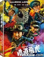 Railroad Tigers (2016) (DVD) (English Subtitled) (Taiwan Version)