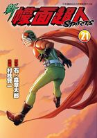 New Masked Rider Spirits (Vol. 21)