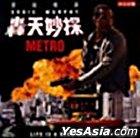 Metro (DVD) (Hong Kong Version)