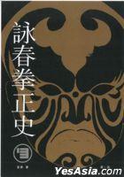 Yong Chun Quan Zheng Shi
