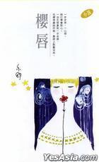 Yi Shu Xi Lie280 -  Ying Chun