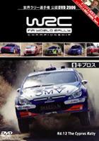 WRC SEKAI RALLY SENSHUKEN 2006 VOL.9 CYPRUS (Japan Version)