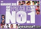EEG Number One Hits Selection No.1 Karaoke (2DVD)
