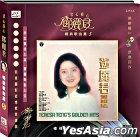 Teresa Teng Chang Xiao Ge Qu Pian [5]