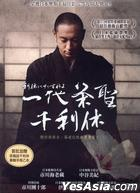 Ask This of Rikyu (DVD) (Taiwan Version)