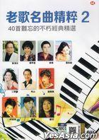 Lao Ge Ming Qu Jing Cui 2 (2CD) (Malaysia Version)