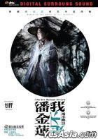 I Am Not Madame Bovary (2016) (DVD) (English Subtitled) (Hong Kong Version)