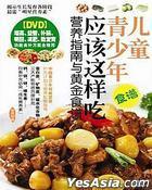Er Tong Qing Shao Nian Ying Gai Zhe Yang Chi (DVD) (China Version)