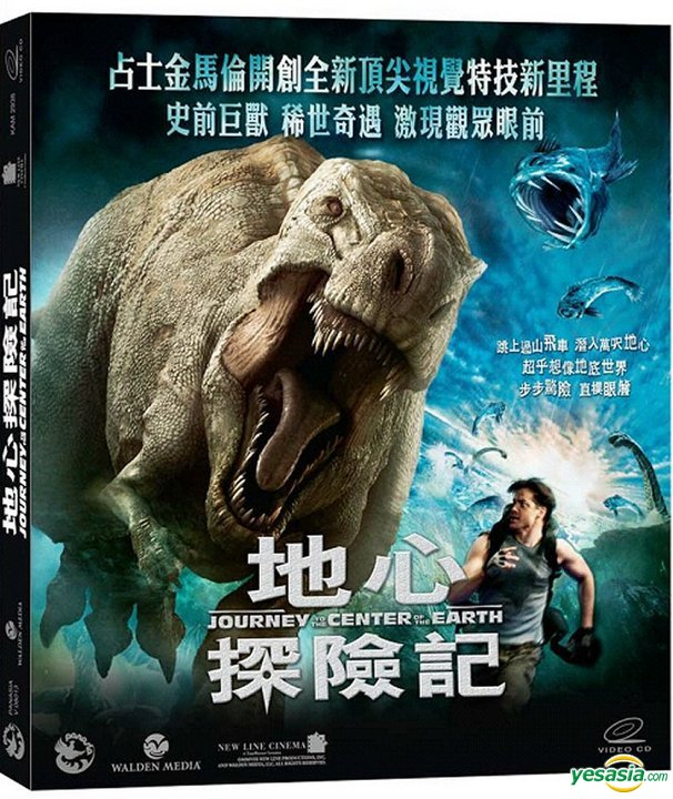 Yesasia Journey To The Center Of The Earth 2008 Vcd Hong Kong Version Vcd Brendan Fraser Josh Hutcherson Kam Ronson Enterprises Co Ltd Western World Movies Videos Free Shipping