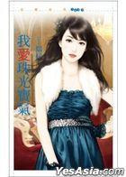 Hua Die Xi Lie 1453 -  Wo Ai Zhu Guang Bao Qi