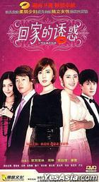 Hui Jia De You Huo (H-DVD) (Vol.1) (China Version)