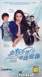 Some Angel Will Replace Me To Love You (H-DVD) (End) (China Version)