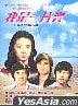 Cloud Of Romance (DVD) (Taiwan Version)