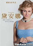 Diana (2013) (DVD) (Taiwan Version)