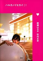 Haruka no Isekai 01 Taiwan