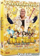 Lucky Fat Man (2017) (DVD) (Hong Kong Version)