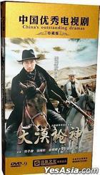Da Mo Qiang Shen (DVD) (End) (China Version)