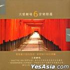 Da Ai Ju Chang Yin Le Jing Xuan 6