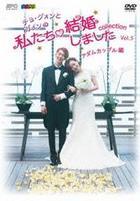 Jo Kwon & Gain's - We Got Married Collection (Adam Couple) (DVD) (Vol.5) (Japan Version)