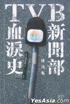 TVB Xin Wen Bu Xie Lei Shi
