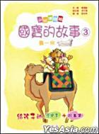 國寶的故事 (3):隋 - 宋