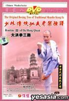 The Original Boxing Tree Of Traditional Shaolin Kung Fu - Routine III of Da Hong Quan (DVD) (China Version)