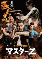 Master Z: The Ip Man Legacy (DVD) (Japan Version)