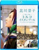 Kitagawa Keiko Yuukyuu No Miyako Turkey Istanbul -Futari No Kougou Ai No Kiseki Wo Tadoru- (Blu-ray)(Japan Version)